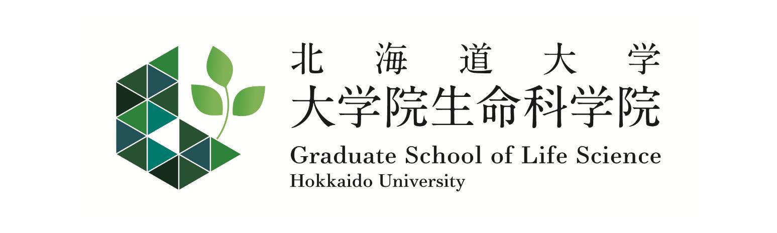 北海道大学大学院生命科学院