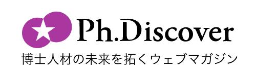 Ph.Discover-博士人材の未来を拓くウェブマガジン