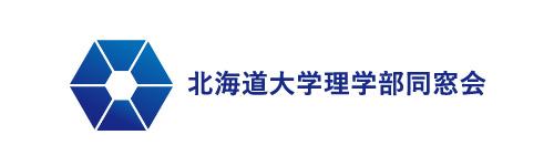 北海道大学理学部同窓会